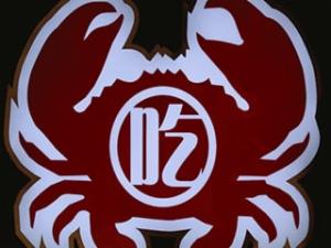 七蟹天品蟹阁加盟