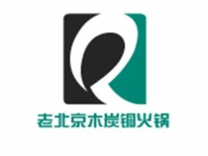 老北京木炭铜火锅