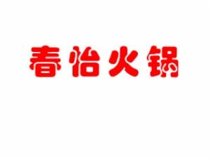 春怡火锅加盟