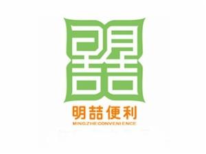 明喆便利店加盟