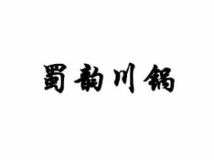 蜀韵川锅加盟