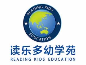 读乐多幼学苑加盟