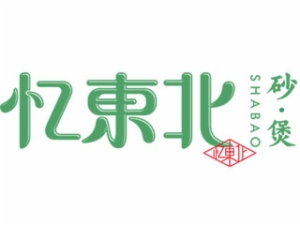 忆东北砂煲加盟