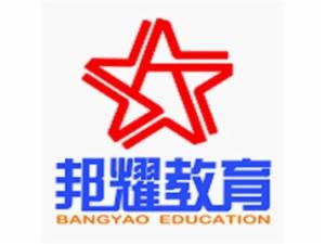 邦耀教育加盟