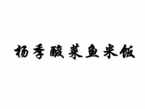 楊季酸菜魚米飯