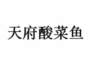 天府酸菜魚