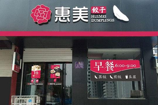惠美餃子加盟