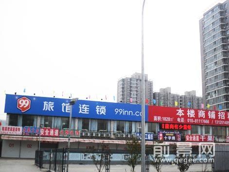 99旅館連鎖北京南站店
