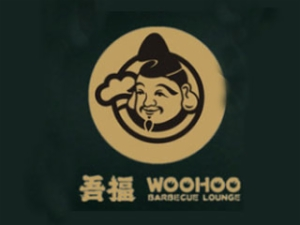 吾福食肆烤肉店