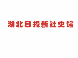 湖北日报新社史馆加盟
