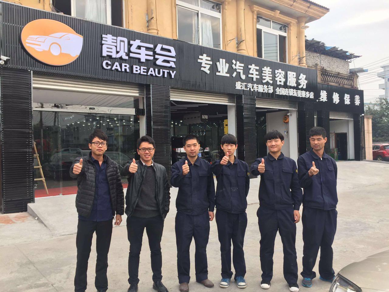 廣東東莞寮步店