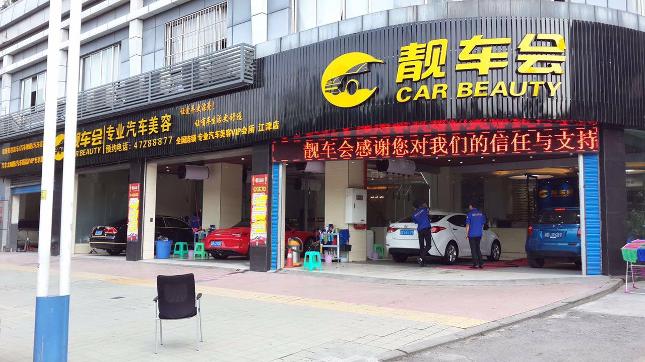 重慶江津店