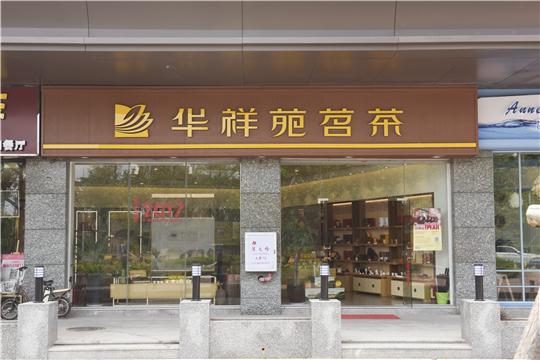 华祥苑茗茶加盟