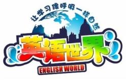 英语世界加盟