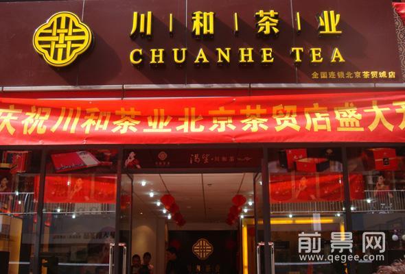 川和茶叶北京茶贸店