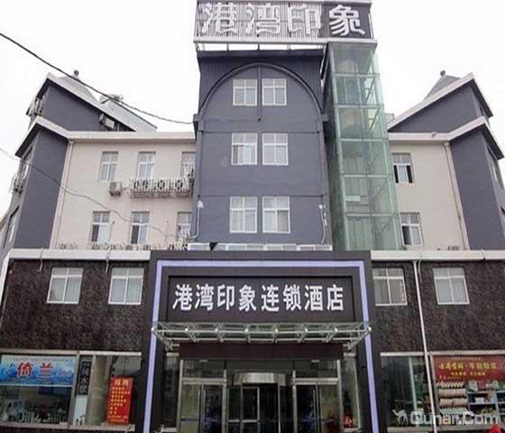 港湾印象连锁酒店