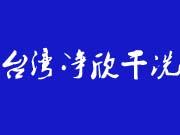 台湾净欣干洗
