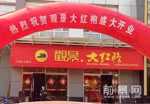觀景茶業山東聊城店