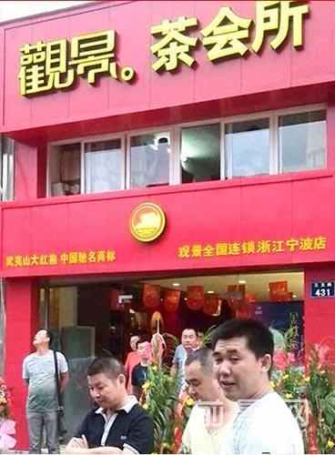 觀景茶業寧波鎮海店