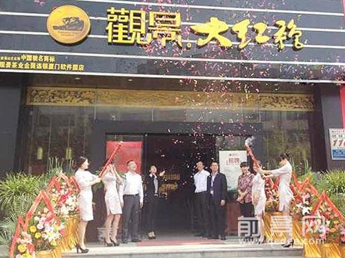 觀景茶業廈門軟件園店