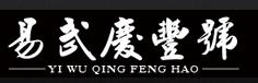 易武庆丰号加盟