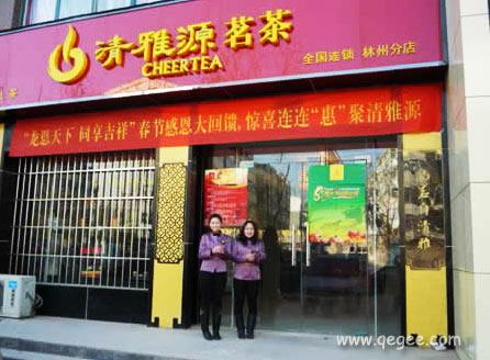 清雅源茗茶林州加盟店