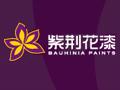 紫荆花漆加盟