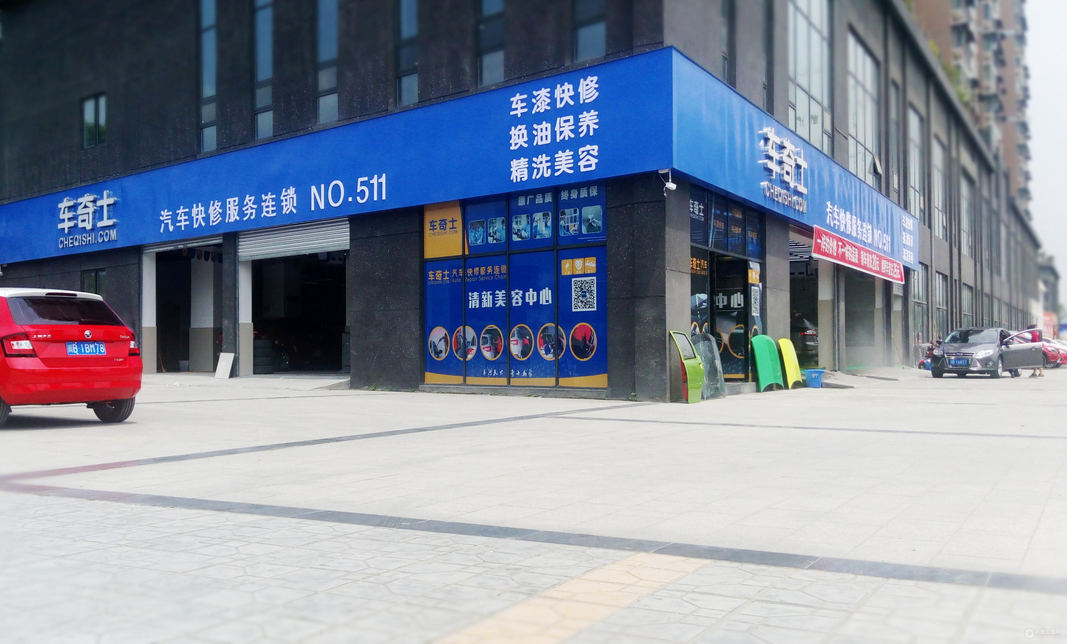 车奇士江油店