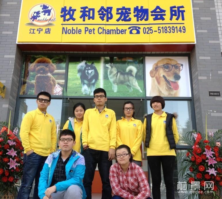 牧和邻宠物会所(江宁店)
