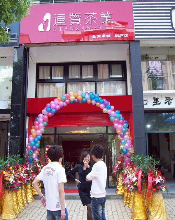 连赞茶业桐庐店