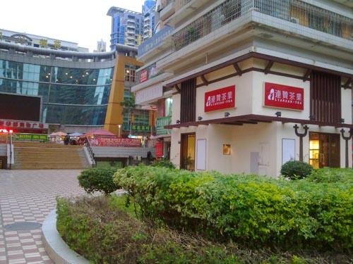 连赞茶业厦门莲花店