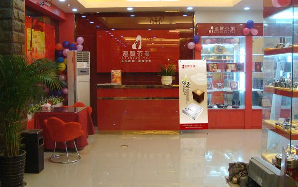 连赞茶业专卖店