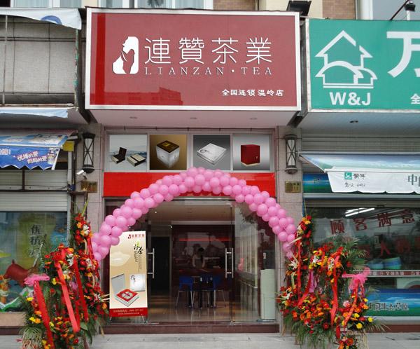 连赞茶业温岭店