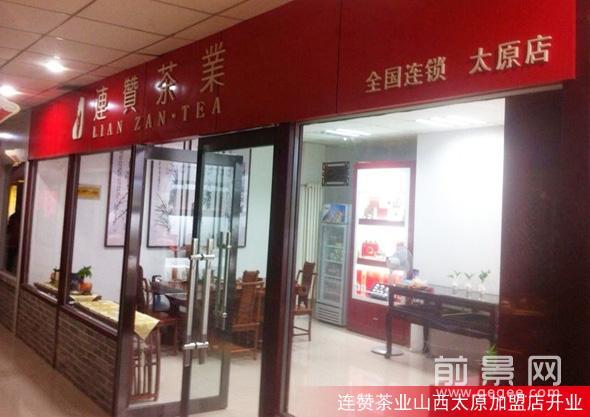连赞茶叶山西太原加盟店
