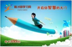 中国育才园学习网