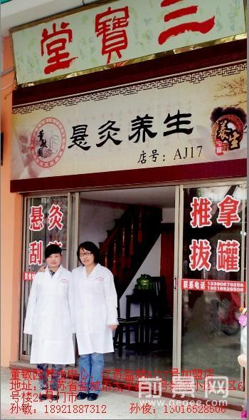 董敏园悬灸养生中心