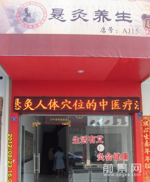 湖北随州广水市董敏园AJ15加盟店