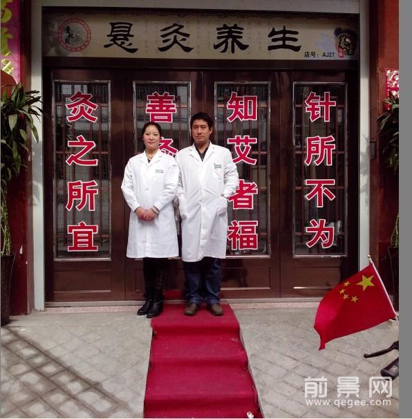 河南禹州市董敏园艾灸AJ27号艾灸加盟店