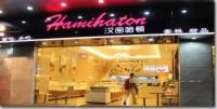 品牌蛋糕店加盟排行专业分析汉密哈顿