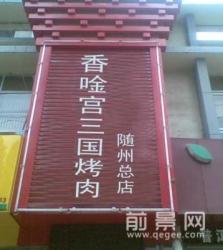 香唫宮韓三國烤肉加盟
