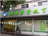 江苏张家港滴水学堂