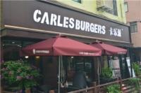卡乐滋汉堡加盟