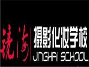 北京鏡海攝影化妝培訓學校加盟