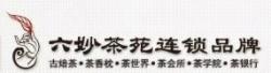 六妙茶苑连锁品牌