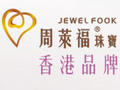 周莱福珠宝加盟