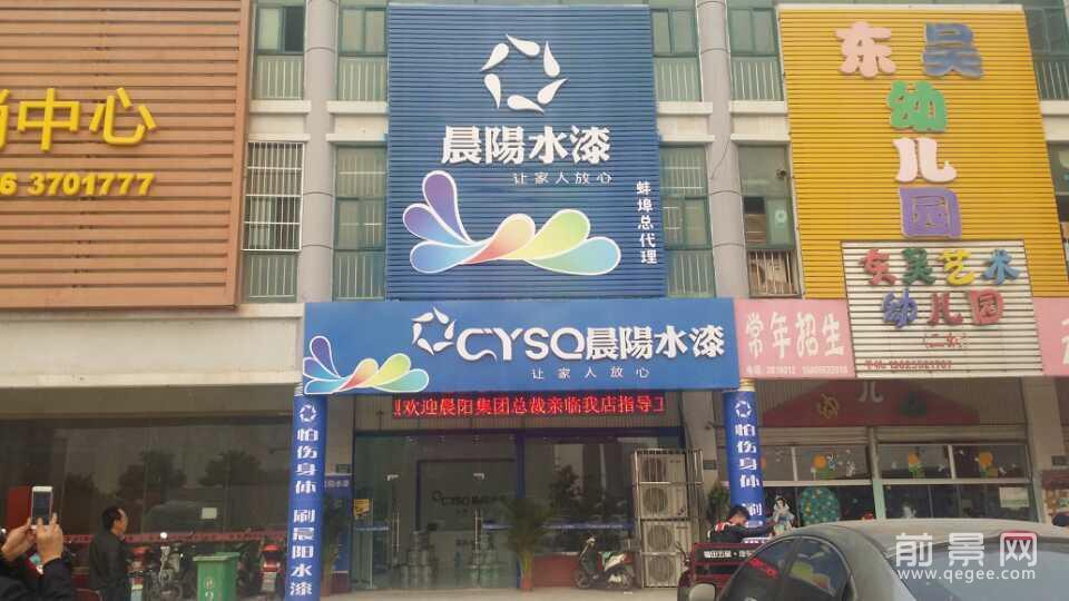 晨阳水漆安徽蚌埠专卖店