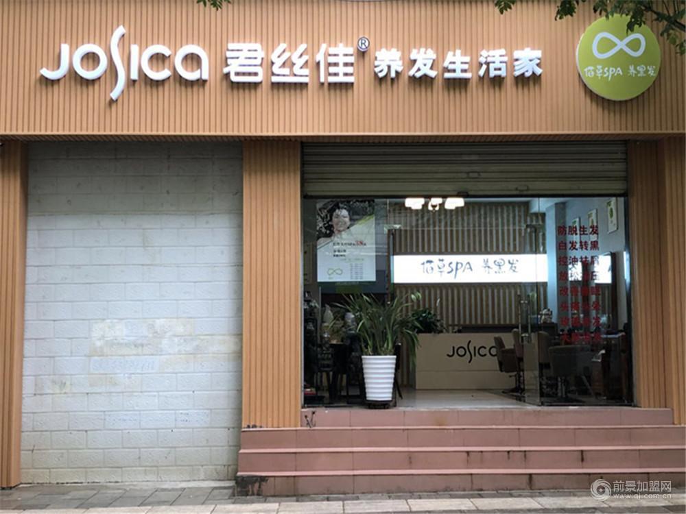 君丝佳生态养发馆昆明六店