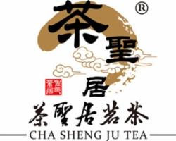 茶圣居茶葉