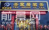 西安灞桥店