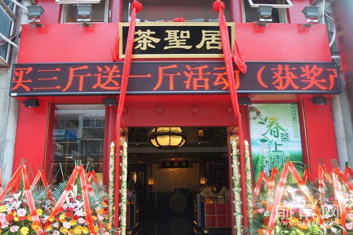 茶圣居禾祥西茶叶加盟店